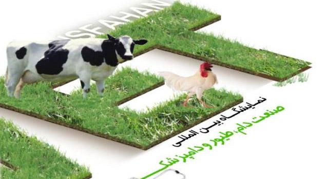 چهاردهمین نمایشگاه دام و طیور اصفهان