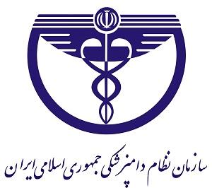 استقبال سازمان نظام دامپزشکی از پیشنهاد طرح تحقیق
