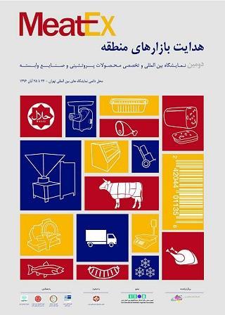 «تهران» میزبان تنها رویداد تخصصی گوشت و فرآوردههای گوشتی