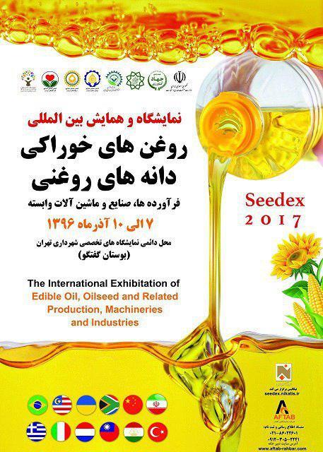 نمایندگان روغن جهان به ایران میآیند