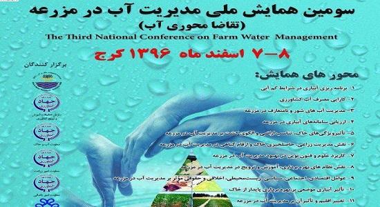 همایش ملی مدیریت آب