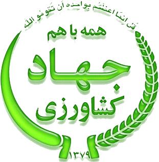 جوابیه مرکز روابط عمومی وزارت جهاد کشاورزی