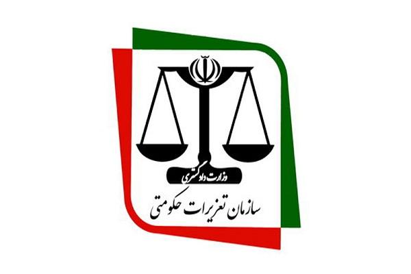 تکذیبیه روابط عمومی تعزیرات تهران