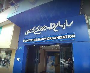 ارزیابی OIE سیستم اجرایی دامپزشکی ایران را اردیبهشت 98