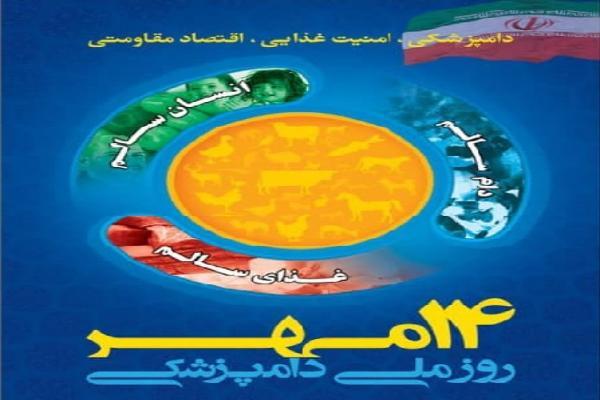 ۱۴ مهر روز ملی دامپزشکی