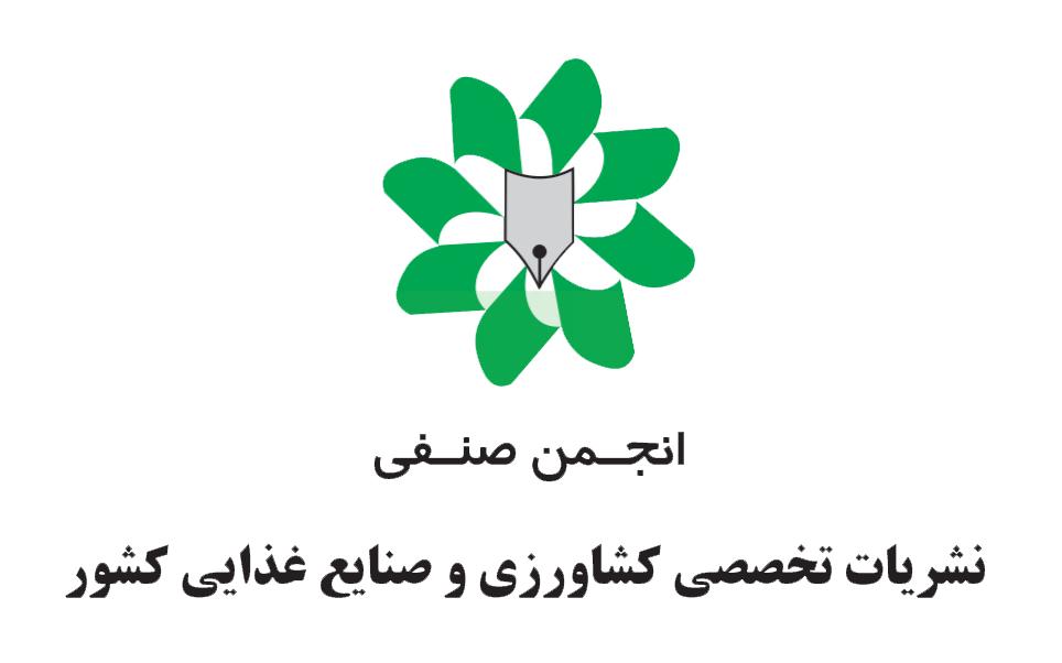 انجمن رسانههای تخصصی کشاورزی و صنایع غذایی به وزیر جهاد کشاورزی