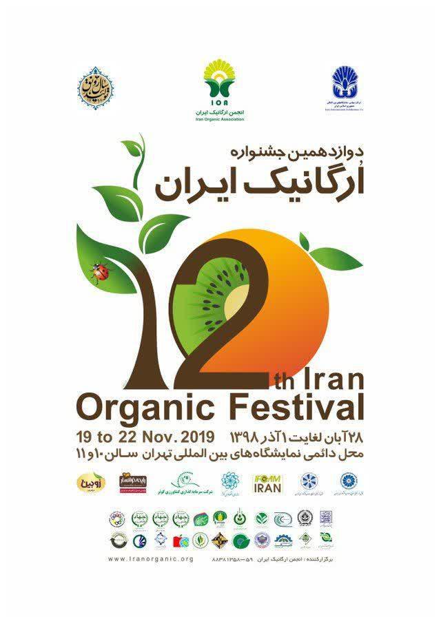 دوازدهمین جشنواره ارگانیک ایران