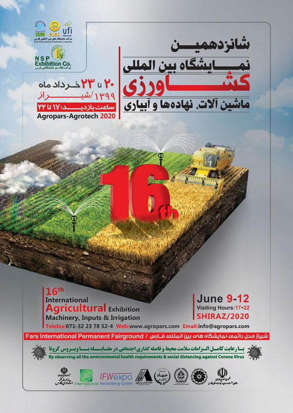 نمایشگاه بین المللی کشاورزی شیراز نخستین رویداد پساکرونایی ایران در خردادماه برگزار می شود