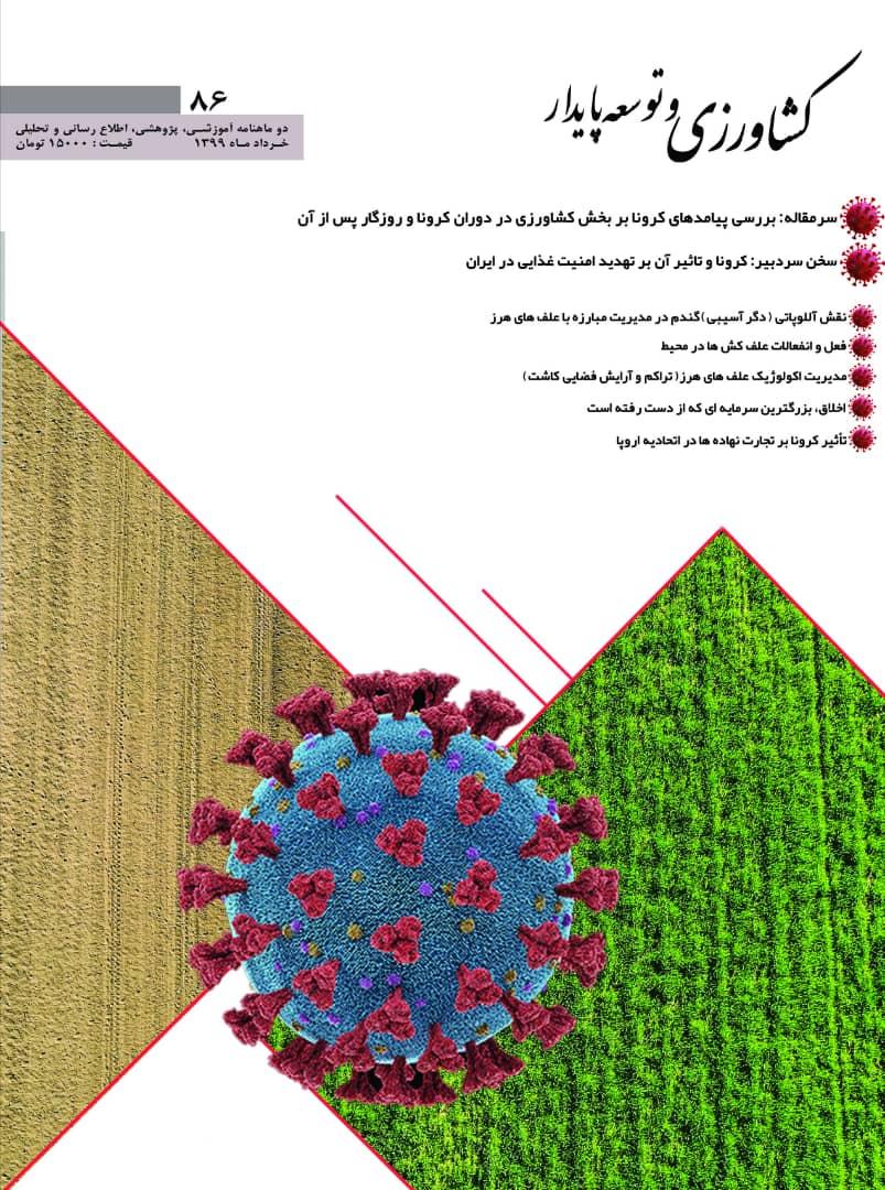 نشریه توسعه و کشاورزی پایدار - شماره ۸۶